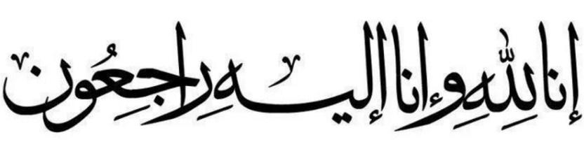 Kaligrafi Innalillahi Vector